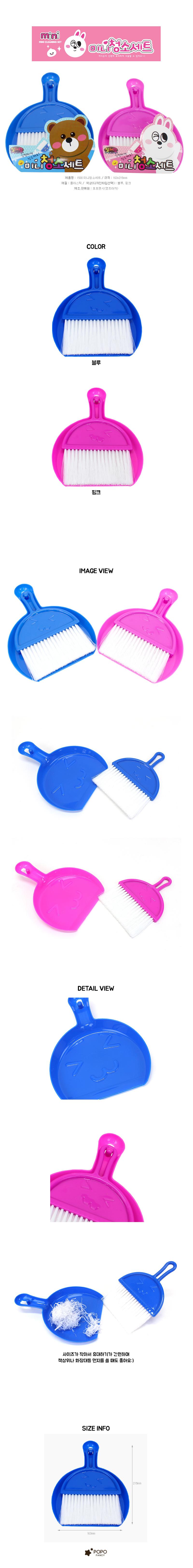 미니 청소세트 - 포포팬시, 1,200원, 청소도구, 빗자루/쓰레받기