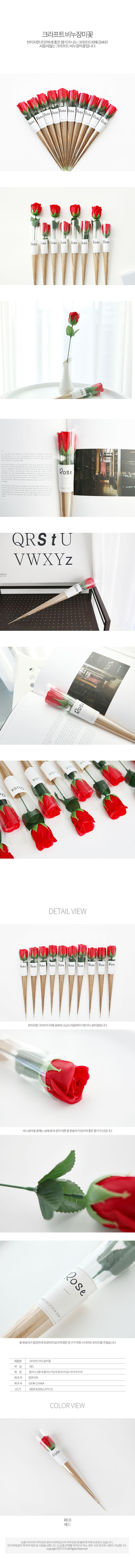크라프트 비누장미꽃 - 포포팬시, 1,000원, 조화, 비누꽃