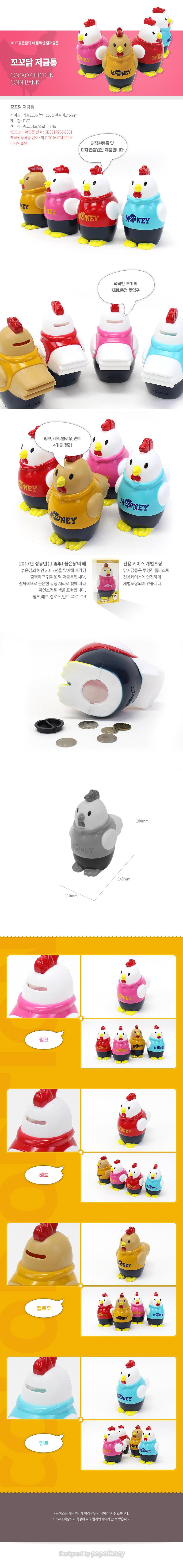 꼬꼬닭 저금통 - 포포팬시, 6,000원, 데스크소품, 저금통